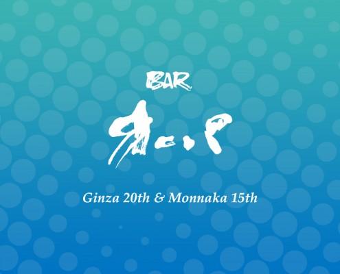 オーパ銀座20周年・門前仲町15周年 記念フェア開催のお知らせ