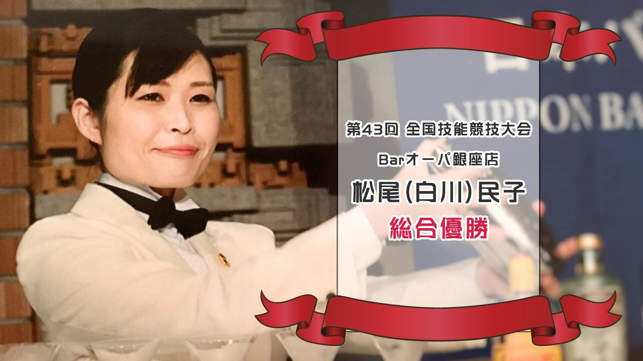 第43回 全国バーテンダー技能競技大会 総合優勝:バーオーパ松尾(白川)民子