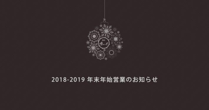 2018-2019 クリスマス&年末年始営業のご案内