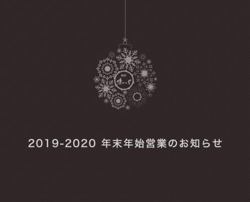 バー・オーパ 2019-2020 年末年始 営業のご案内